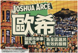 josh_arce_sign_chinese